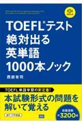 TOEFLテスト絶対出る英単語1000本ノックの本