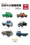 新装版 カタログでたどる日本の小型商用車1904ー1966の本