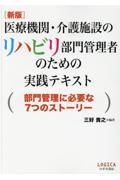 新版 医療機関・介護施設のリハビリ部門管理者のための実践テキストの本