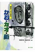 かお・カオ・顔の本