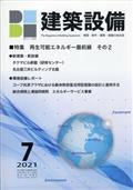 月刊 BE建築設備 2021年 07月号の本