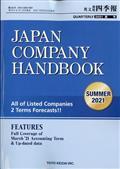 JAPAN COMPANY HANDBOOK (ジャパンカンパニーハンドブック) 会社四季報英文版 2021年 07月号の本