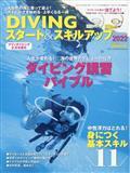 DIVING(ダイビング)スタート&スキルアップ2022 2021年 08月号の本