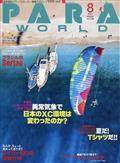 PARA WORLD (パラ ワールド) 2021年 08月号の本