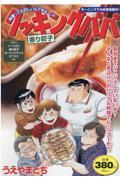 クッキングパパ 香り餃子の本