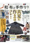 和布と手作り 第11号の本