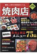 焼肉店 第29集の本