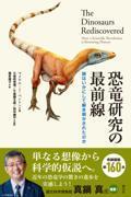 恐竜研究の最前線の本