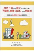 余命3年となる前にやっておくべき・・・不動産と事業(会社)を守る相続術の本