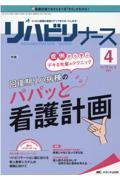 リハビリナース Vol.14 No.4(2021 4)の本