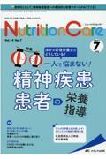 ニュートリションケア vol.14 no.7(2021 7)の本
