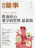 月刊 薬事 2021年 07月号の本