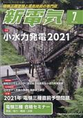 新電気 2021年 07月号の本