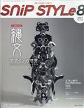 Snip Style (スニップスタイル) 2021年 08月号の本