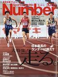 Sports Graphic Number (スポーツ・グラフィック ナンバー) 2021年 7/15号の本