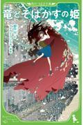 竜とそばかすの姫の本