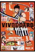 VIVRE CARD~ONE PIECE図鑑~BOOSTER PACK 決意の出陣!赤鞘九人男!!の本