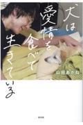 犬は愛情を食べて生きているの本
