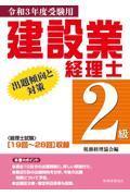 建設業経理士2級出題傾向と対策 令和3年度受験用の本
