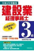 建設業経理事務士3級出題傾向と対策 令和4年受験用の本