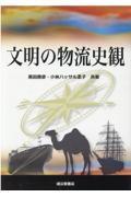 文明の物流史観の本
