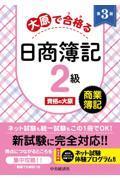 第3版 大原で合格る日商簿記2級商業簿記の本