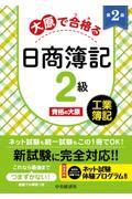 第2版 大原で合格る日商簿記2級工業簿記の本