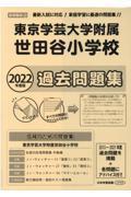 東京学芸大学付属世田谷小学校過去問題集 2022年度版の本