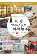 新装改訂版 東京マニアック博物館の本