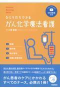 ひとりだちできるがん化学療法看護の本