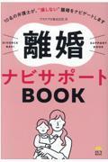 離婚ナビサポートBOOKの本