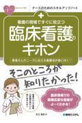看護の現場ですぐに役立つ臨床看護のキホンの本