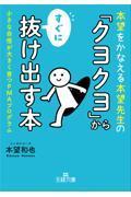 「クヨクヨ」からすぐに抜け出す本の本