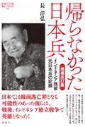 増補改訂版 帰らなかった日本兵の本