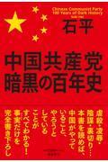 中国共産党暗黒の百年史の本