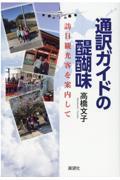 通訳ガイドの醍醐味の本
