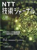 NTT技術ジャーナル 2021年 06月号の本