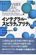 インテグラル・スピリチュアリティの本