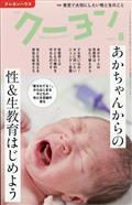 月刊 クーヨン 2021年 08月号の本