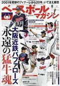 ベースボールマガジン 2021年 08月号の本