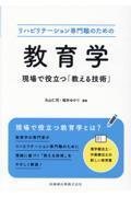 リハビリテーション専門職のための教育学の本