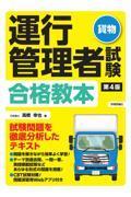 第4版 運行管理者試験<貨物>合格教本の本