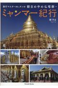 旅行マスターMr.タンの朝日の中の仏塔群・ミャンマー紀行の本