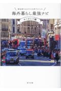 移住者たちのリアルな声でつくった海外暮らし最強ナビヨーロッパ編の本