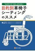 目的別車椅子シーティングのススメの本