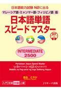 日本語単語スピードマスターINTERMEDIATE2500の本