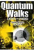 量子ウォークの数理の本