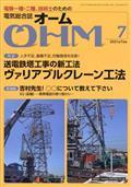 OHM (オーム) 2021年 07月号の本