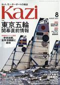 KAZI (カジ) 2021年 08月号の本
