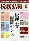 税務弘報 2021年 08月号の本